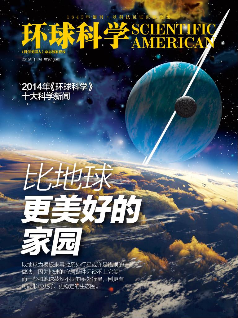 环球科学(2015年1月)