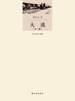 李劼人文集:大波(全二册)