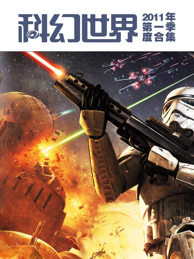 科幻世界·2011年第一季度合集