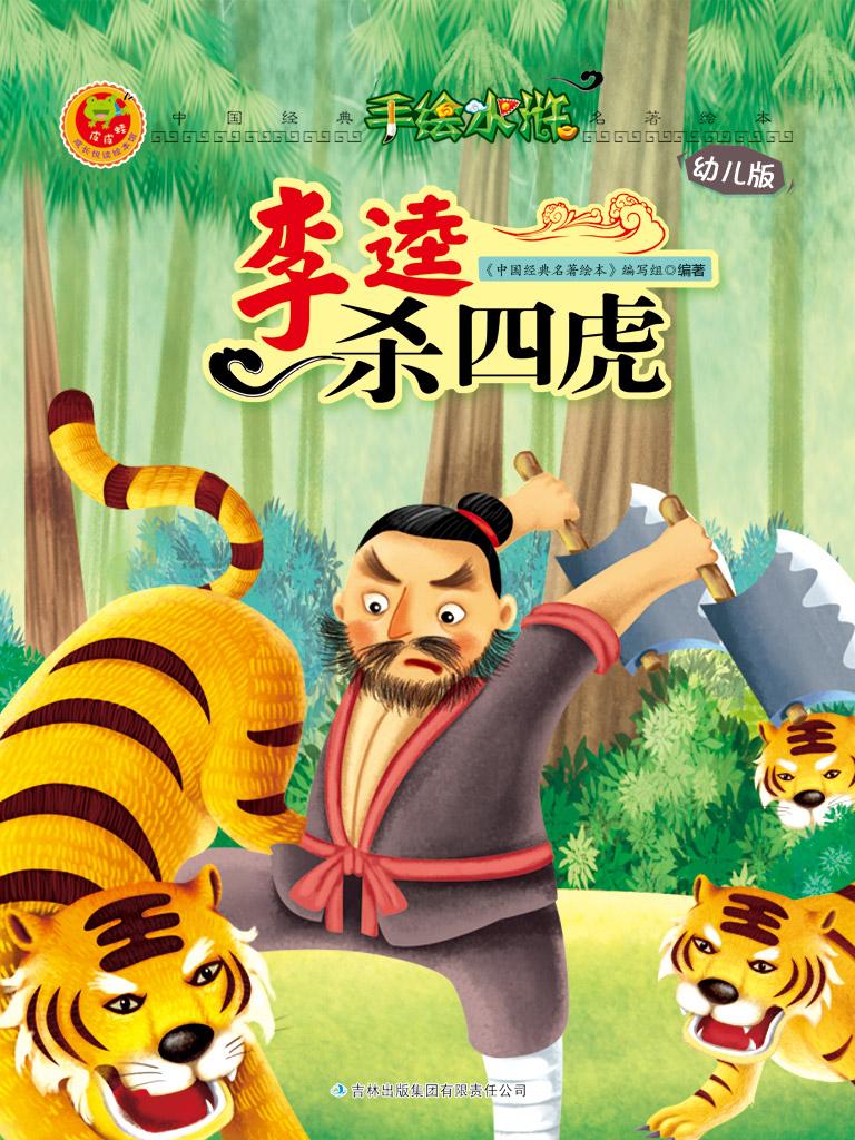 手绘水浒 16:李逵杀四虎