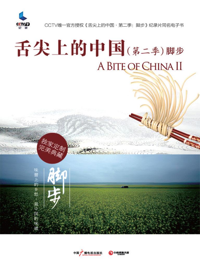 舌尖上的中国(第二季)·脚步
