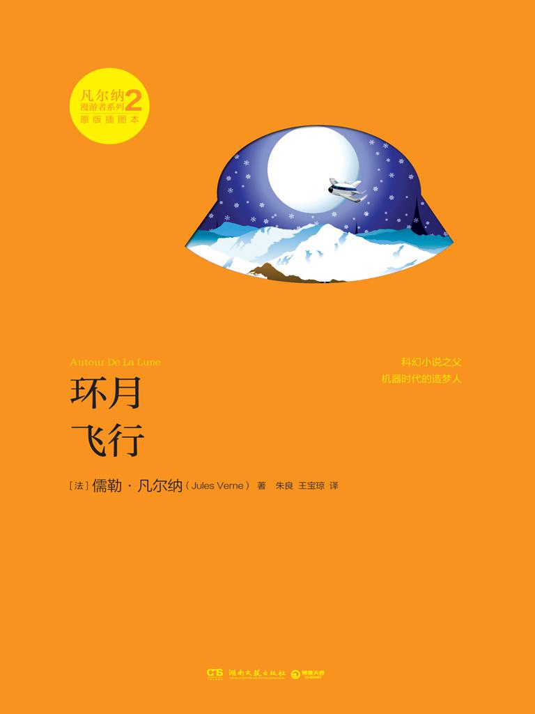 环月飞行(凡尔纳漫游者系列 2)