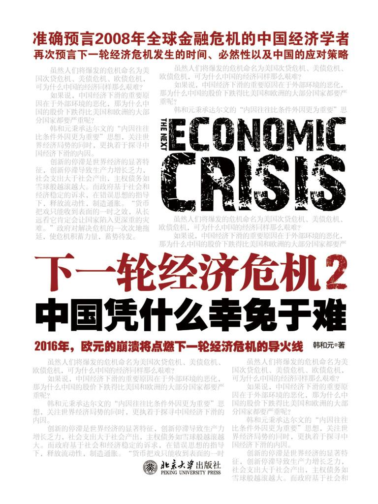 下一轮经济危机 2:中国凭什么幸免于难