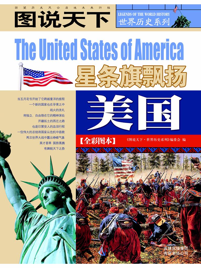 美国(图说天下·世界历史系列)