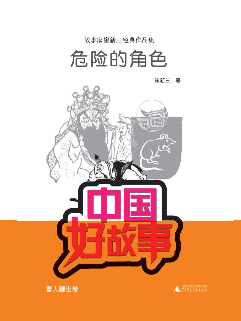 危险的角色(中国好故事)