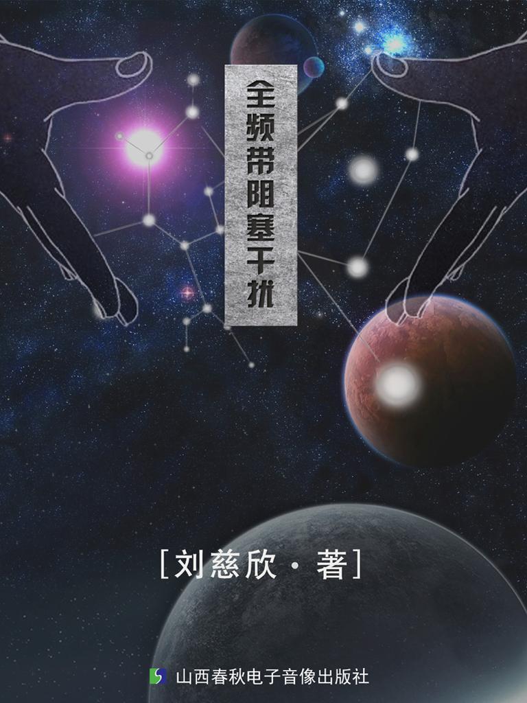 全频带阻塞干扰(刘慈欣作品)