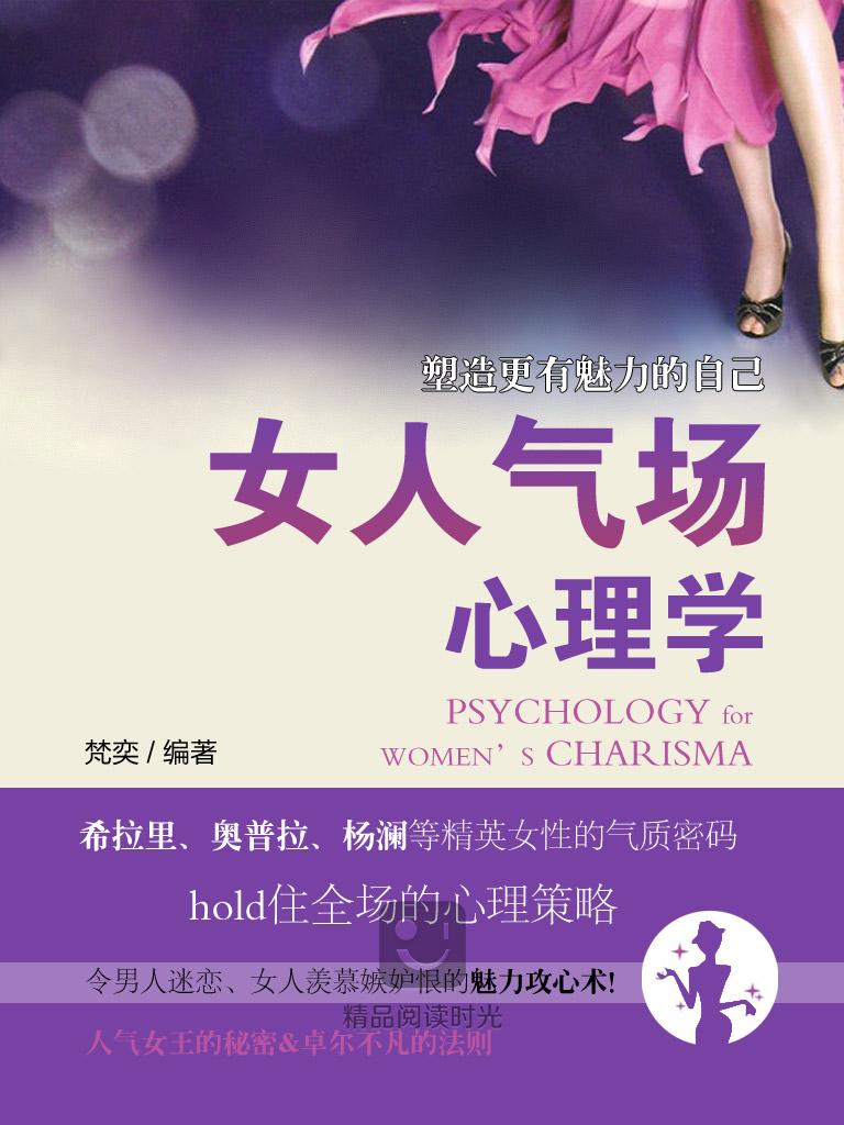 女人气场心理学