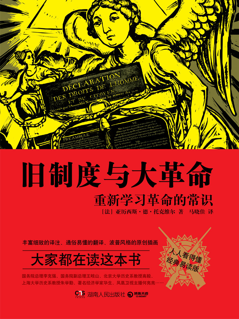 旧制度与大革命(马晓佳译)