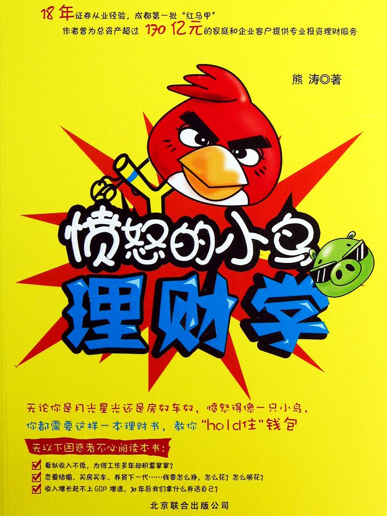 愤怒的小鸟理财学