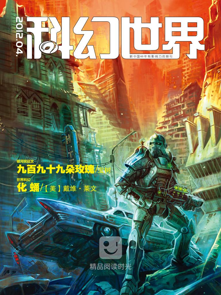 科幻世界·2012年04期