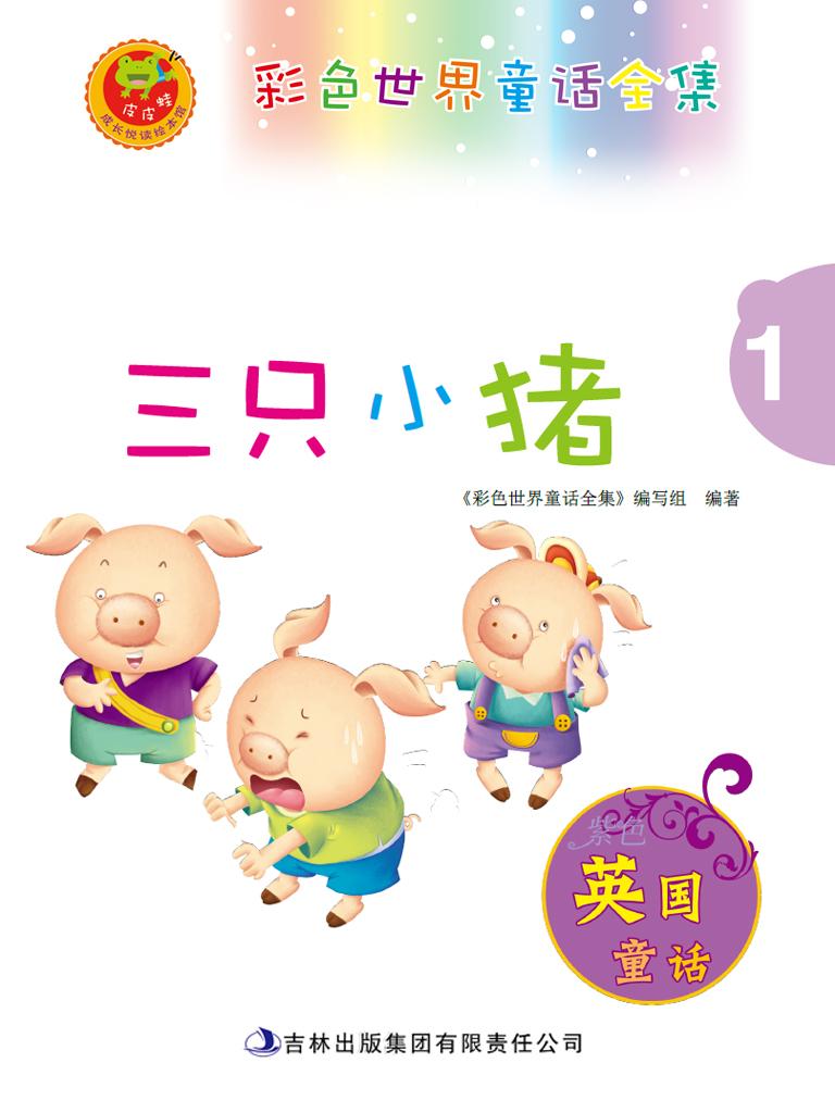 三只小猪(英国童话)