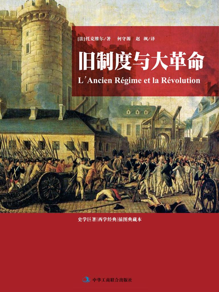 旧制度与大革命(何守源,赵飒译)