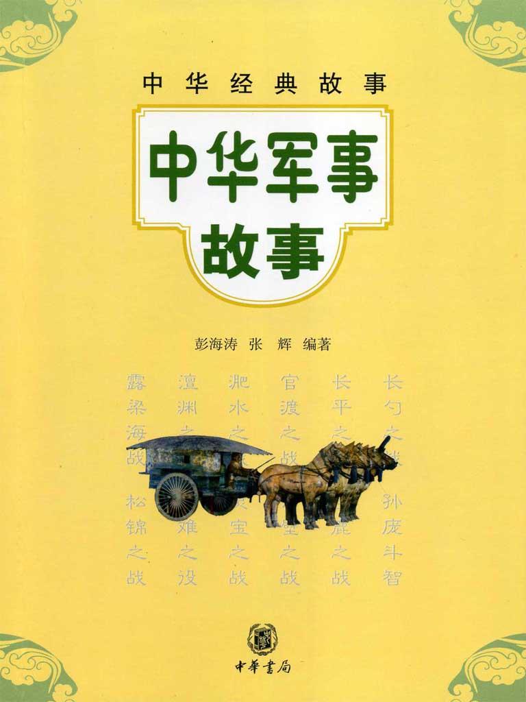 中华军事故事:中华经典故事