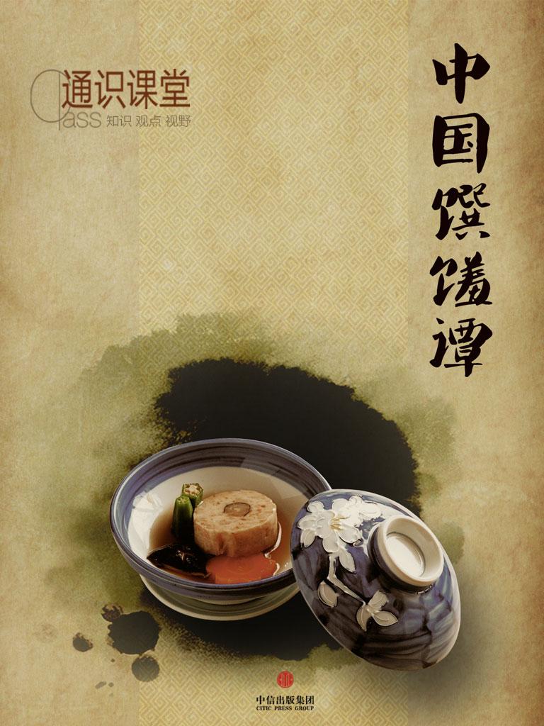 中国馔馐谭(通识课堂)