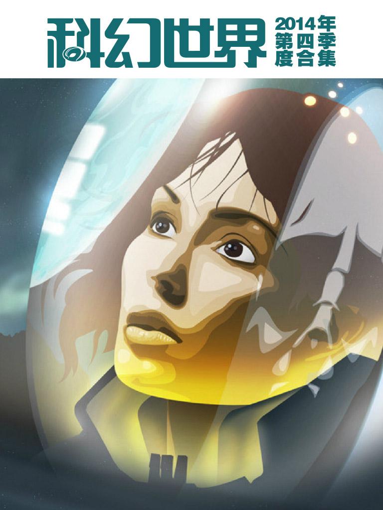 科幻世界·2014年第四季度合集
