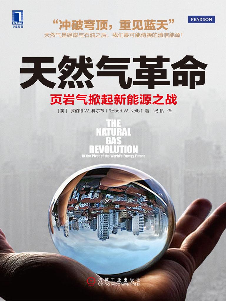 天然气革命:页岩气掀起新能源之战