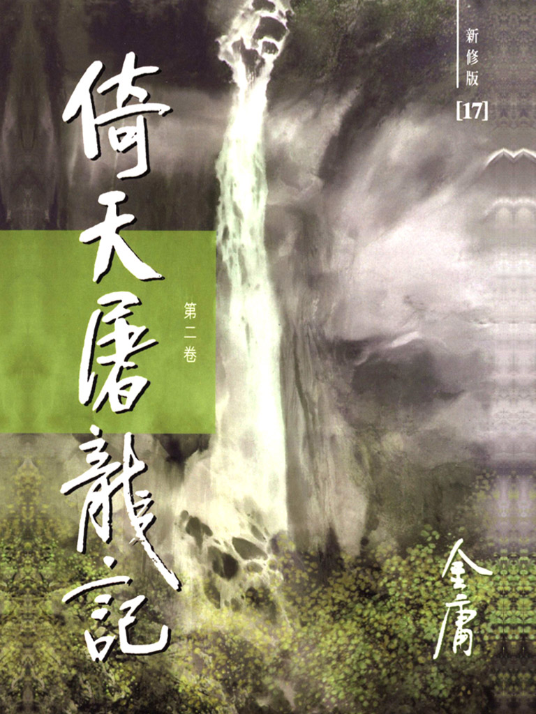 倚天屠龙记(新修版·第二卷)