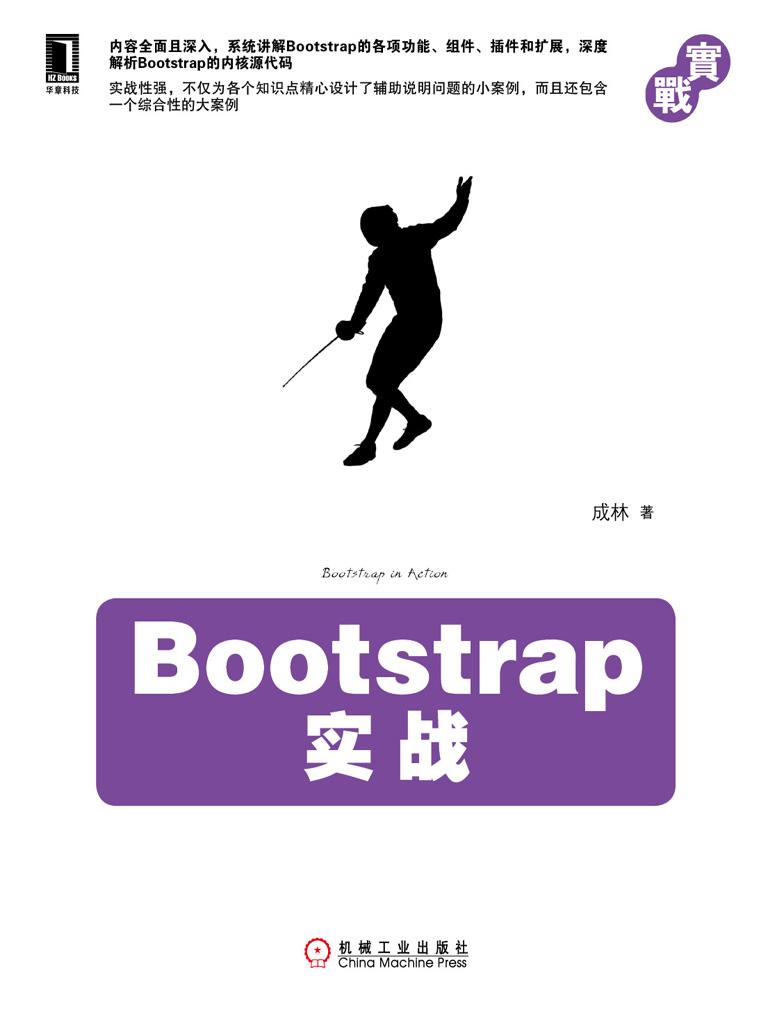 Bootstrap实战(华章)