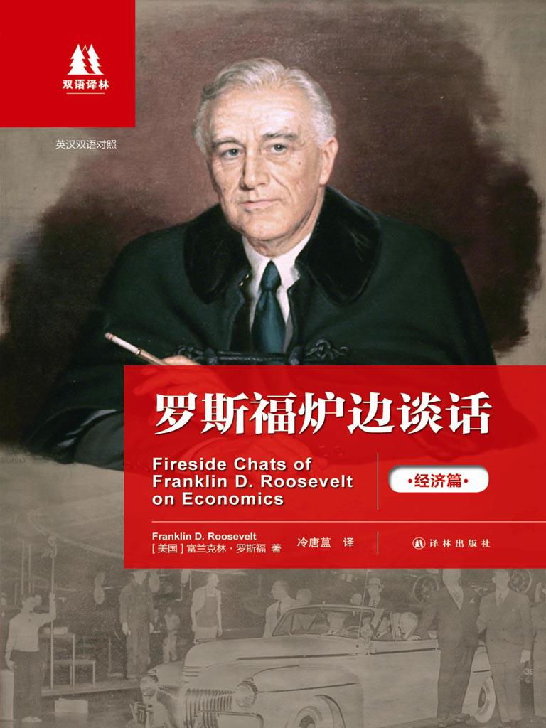 罗斯福炉边谈话:经济篇(双语版)