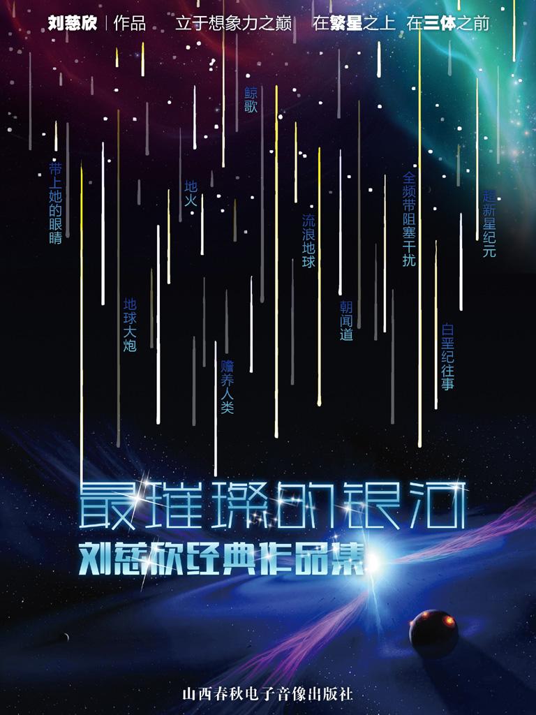 最璀璨的银河(刘慈欣经典作品集)