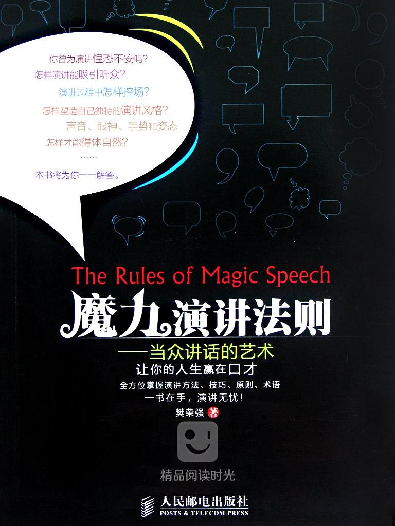 魔力演讲法则:当众讲话的艺术