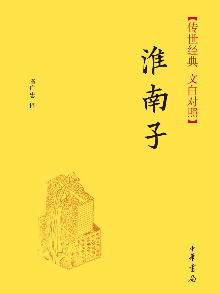 淮南子(传世经典 文白对照)