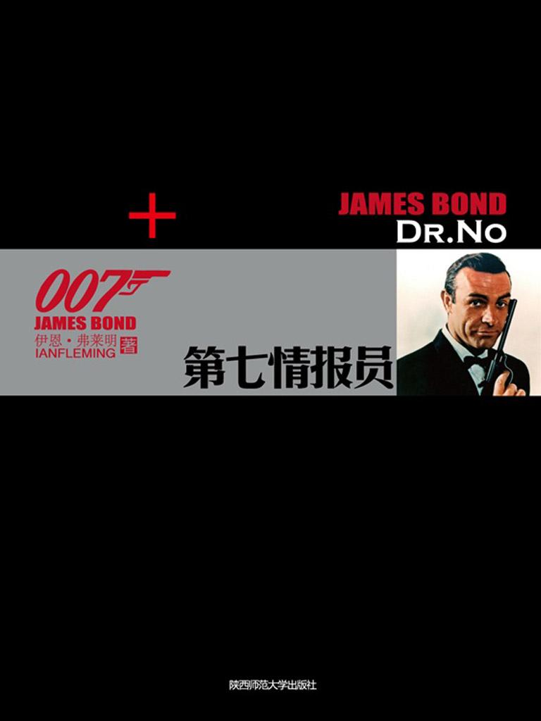 第七情报员(007谍海系列)