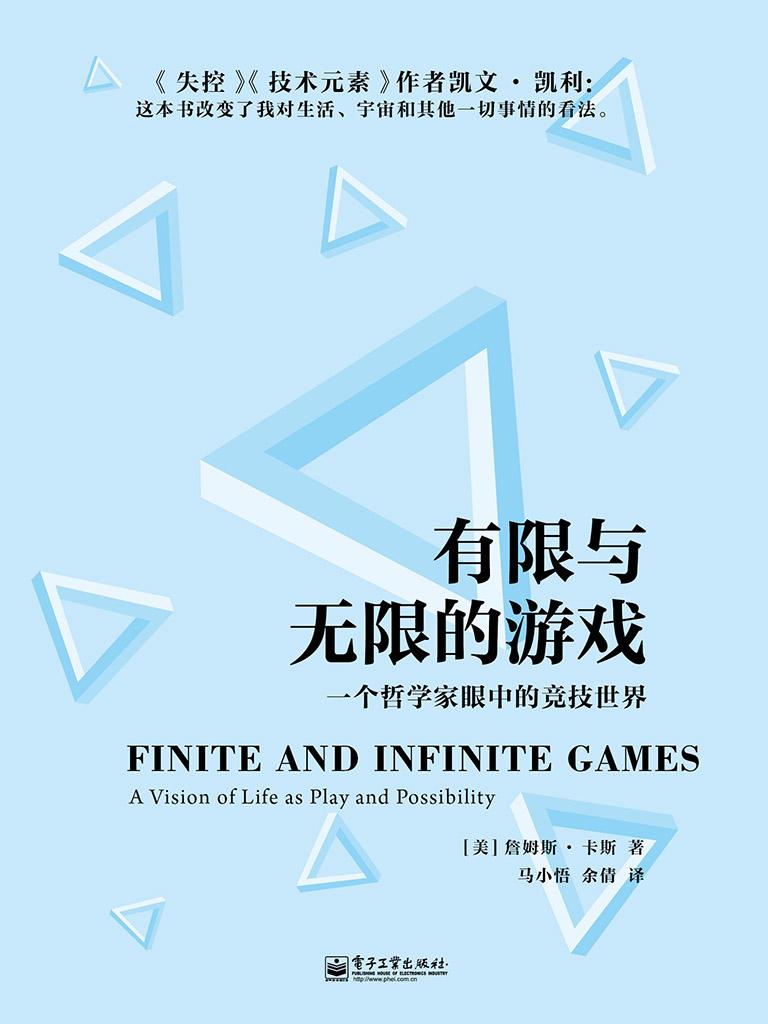 有限与无限的游戏:一个哲学家眼中的竞技世界(东西文库)