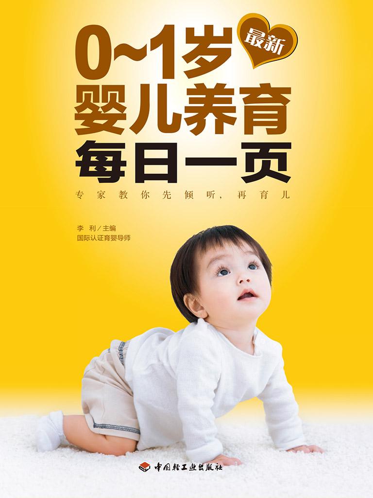 最新0~1岁婴儿养育每日一页