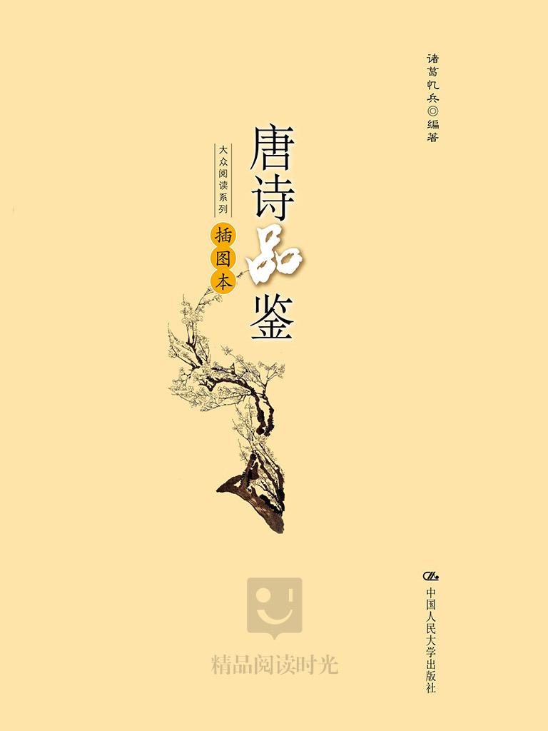 唐诗品鉴(插图本)