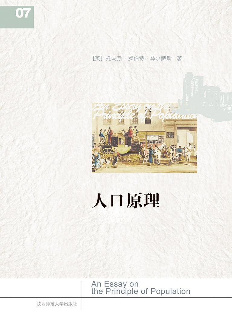 人口原理(陕西师大版)