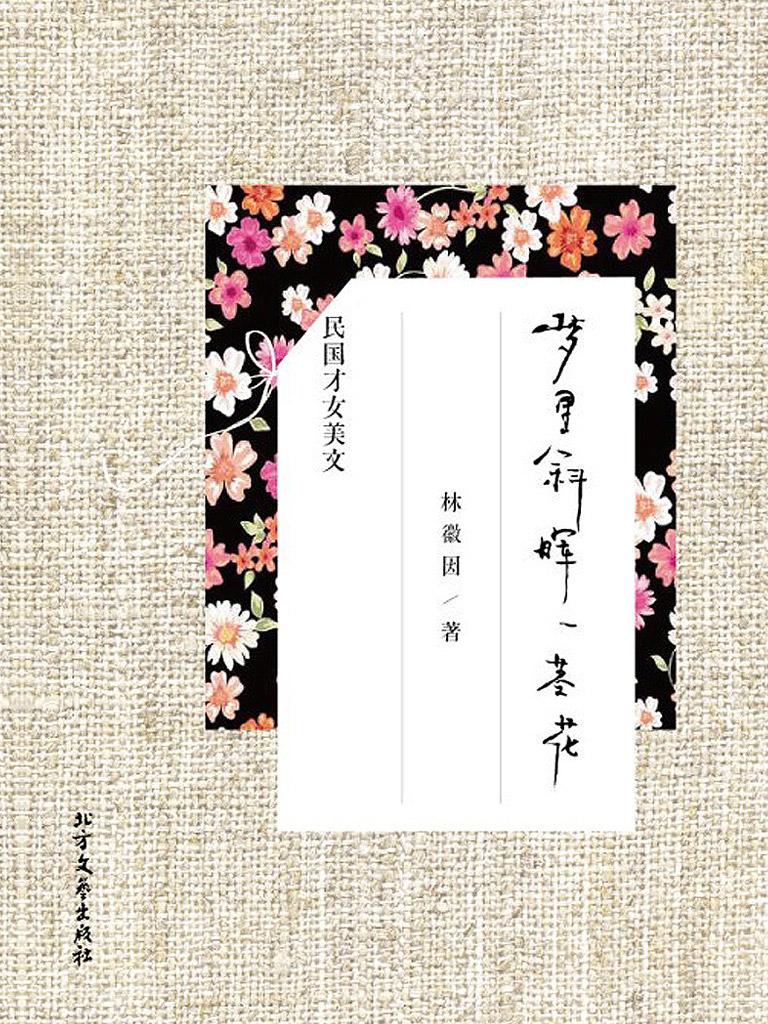 梦里斜晖一茎花