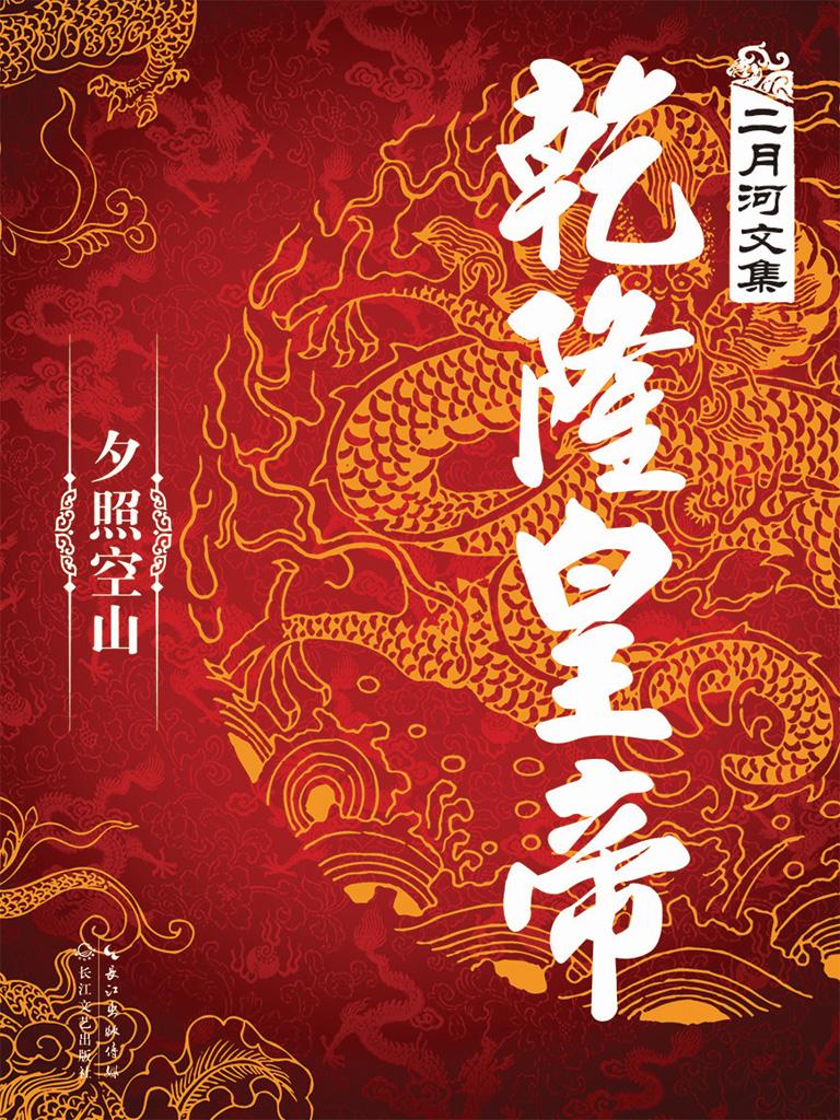 二月河文集·乾隆皇帝 2:夕照空山