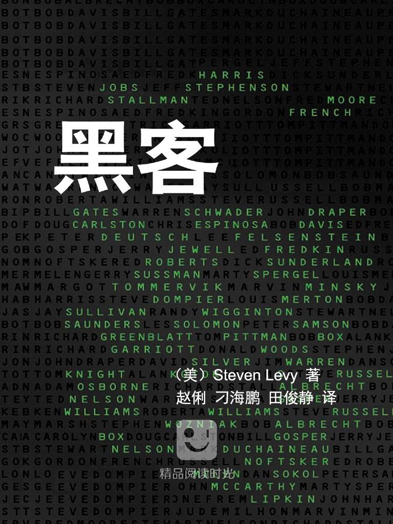 黑客(机械工业出版社)