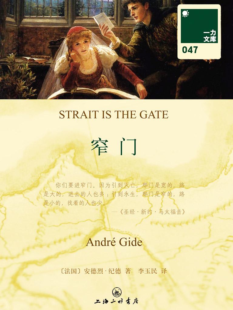 窄门(壹力文库047)