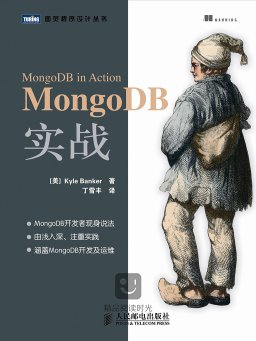 MongoDB实战