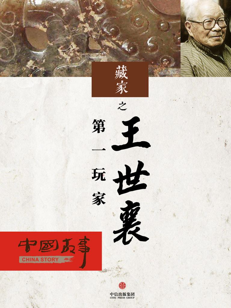 藏家之第一玩家王世襄(中国故事)