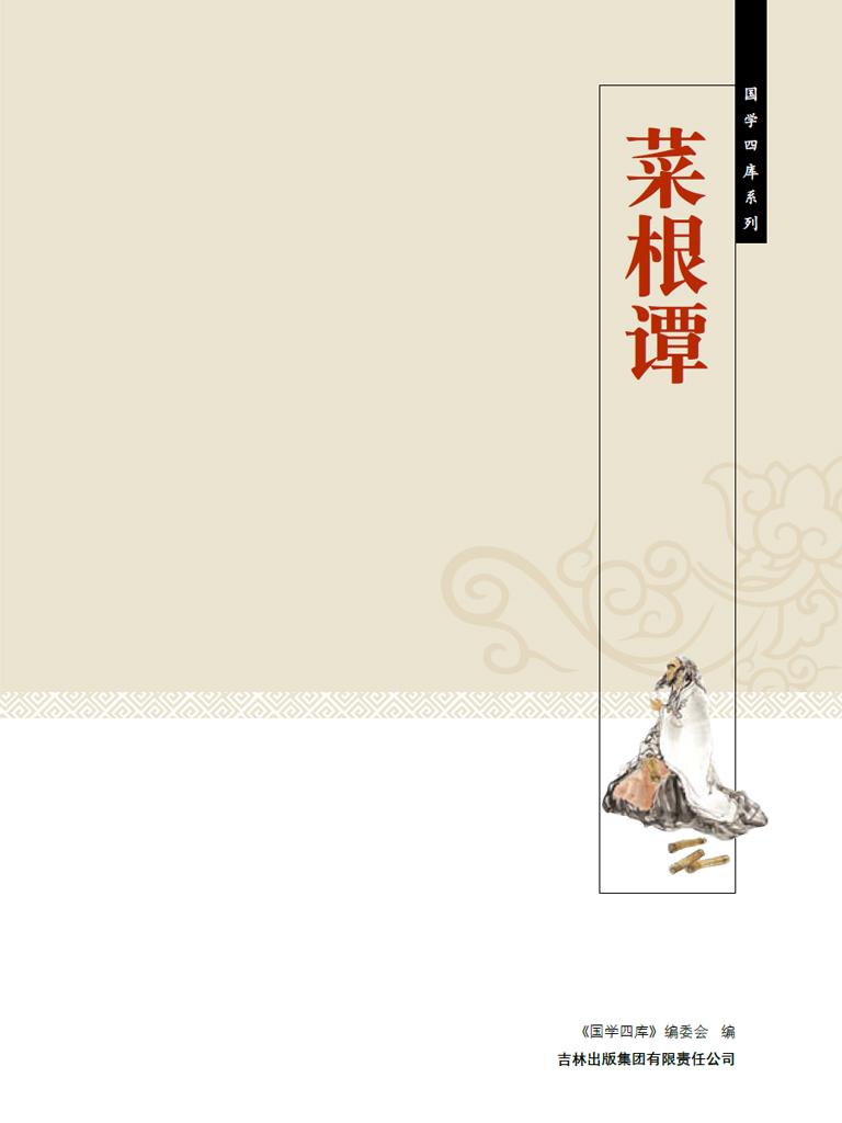 国学四库·菜根谭