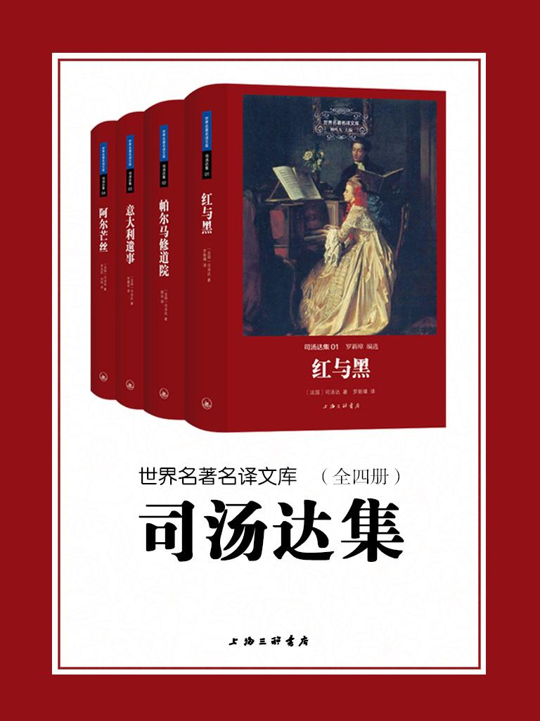 司汤达集(世界名著名译文库 全四册)