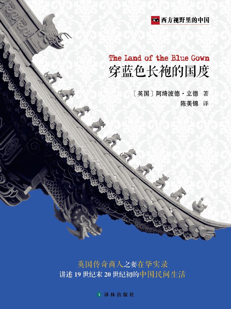 穿蓝色长袍的国度(西方视野里的中国)