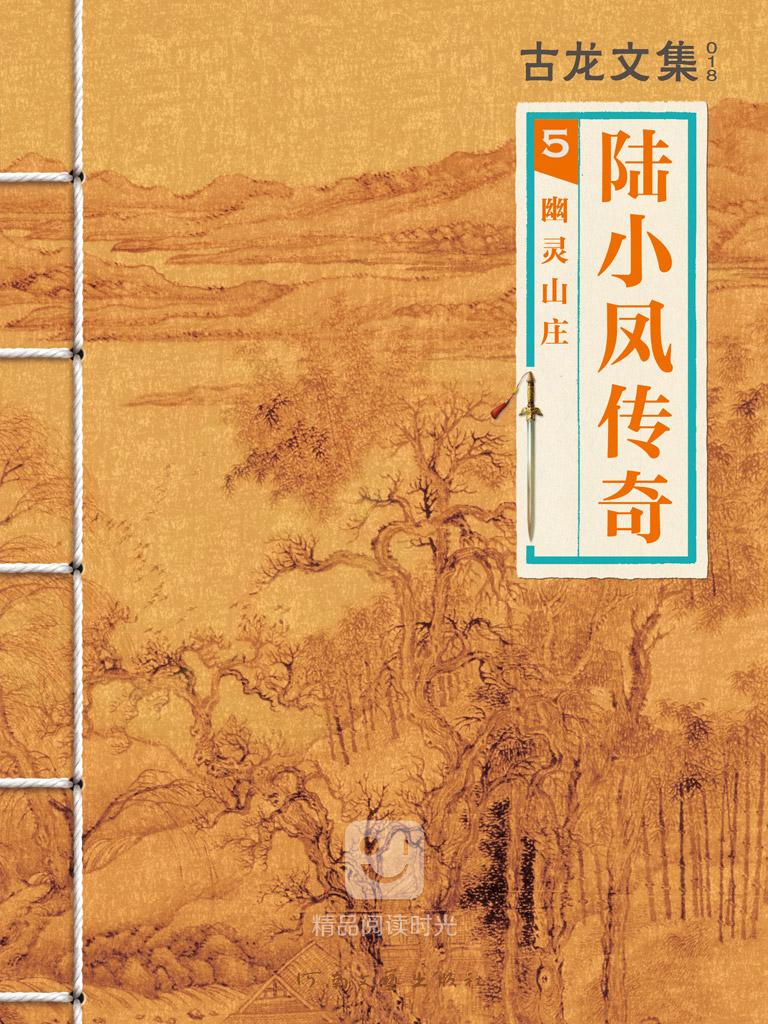 陆小凤传奇 5:幽灵山庄