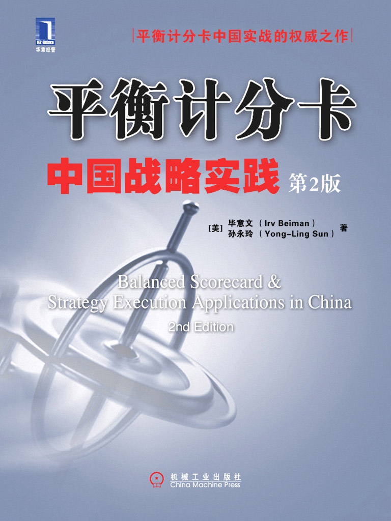 平衡计分卡中国战略实践(第2版)