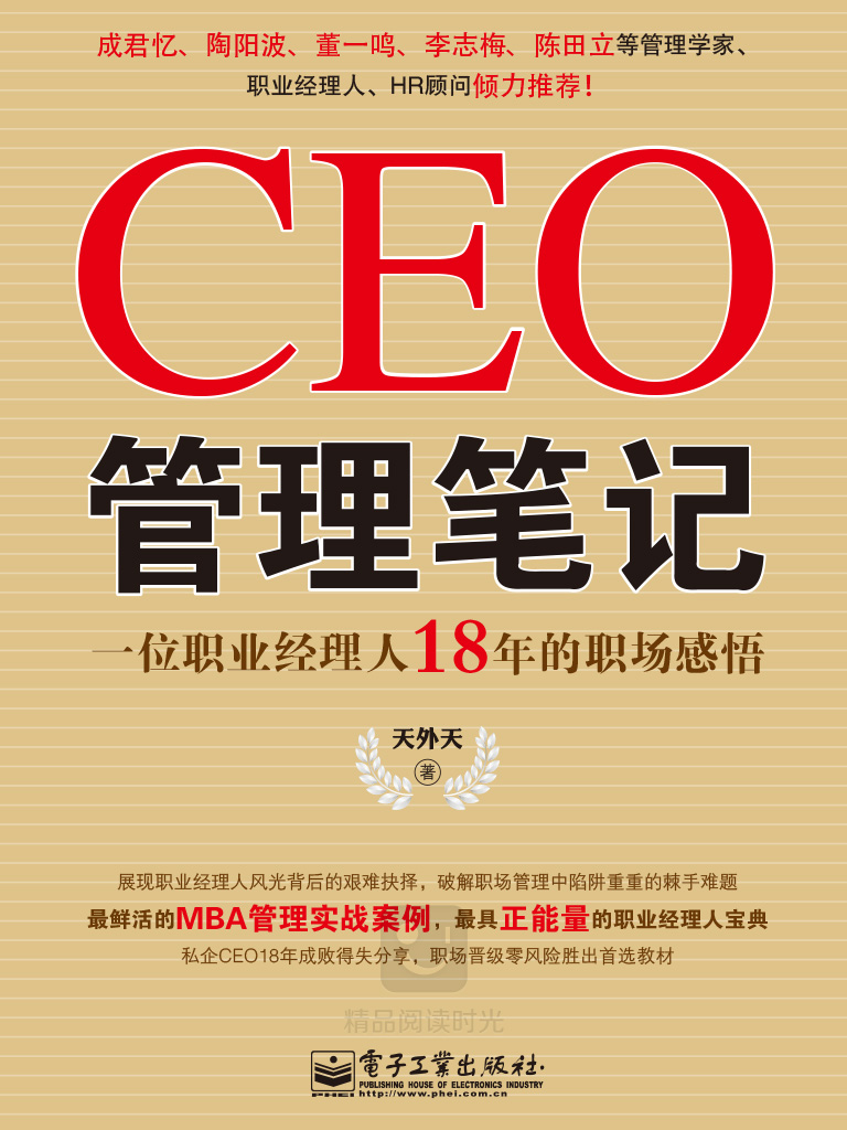 CEO管理筆記