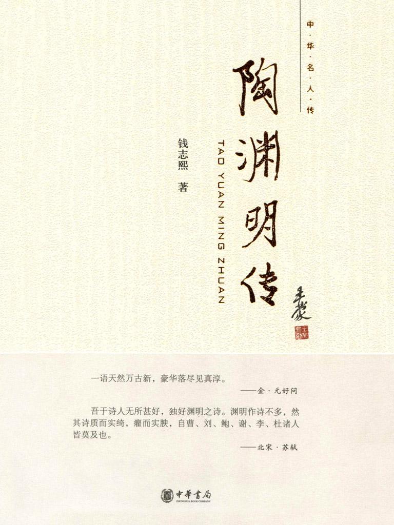 中华名人传:陶渊明传