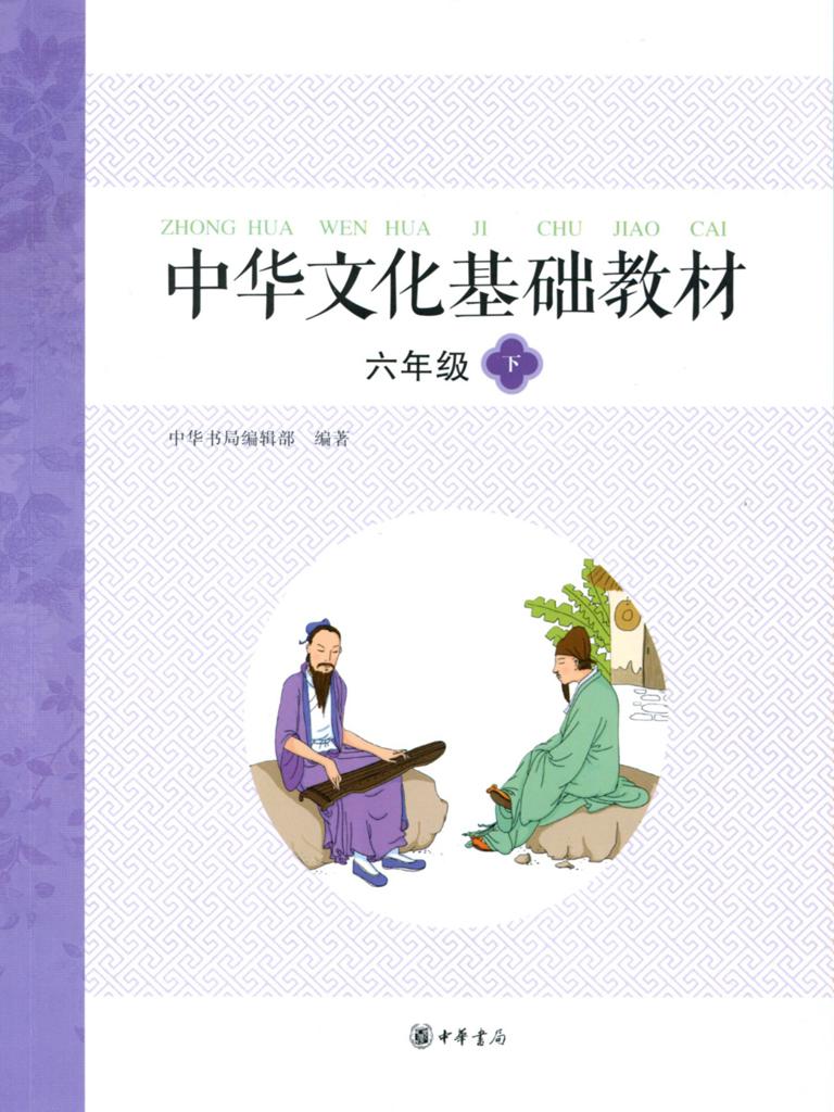 中华文化基础教材六年级(下)