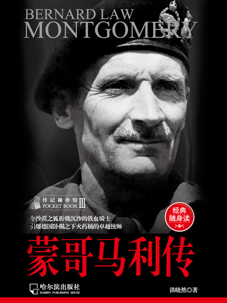 蒙哥马利传(经典随身读)