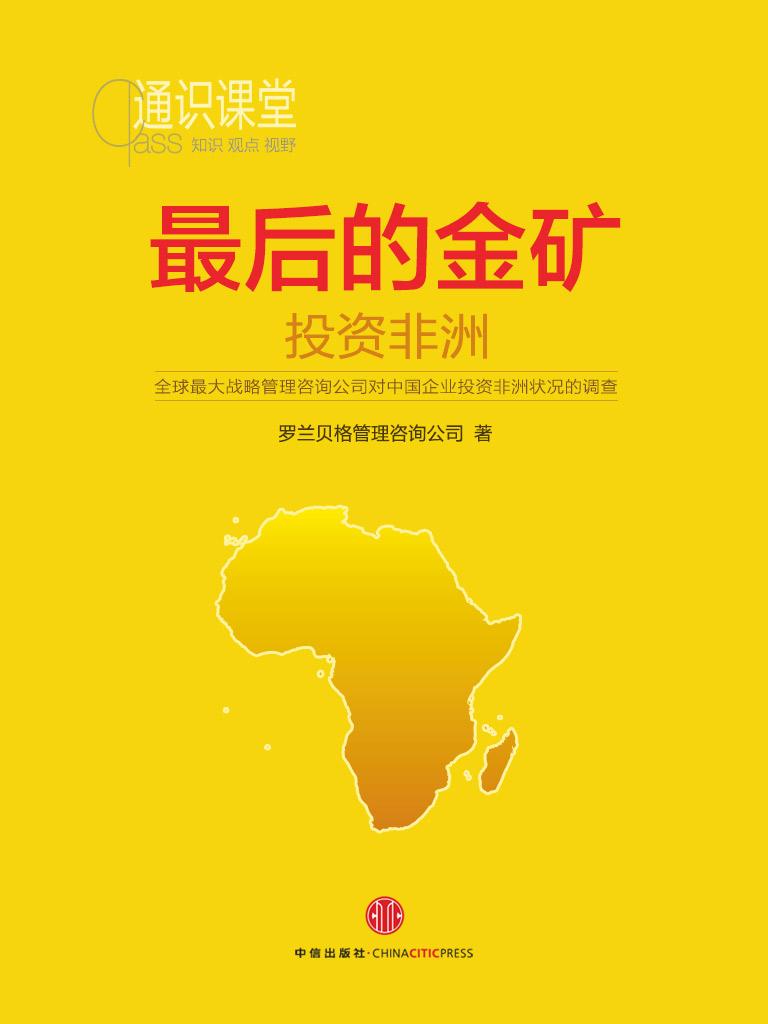 最后的金矿:投资非洲(通识课堂)