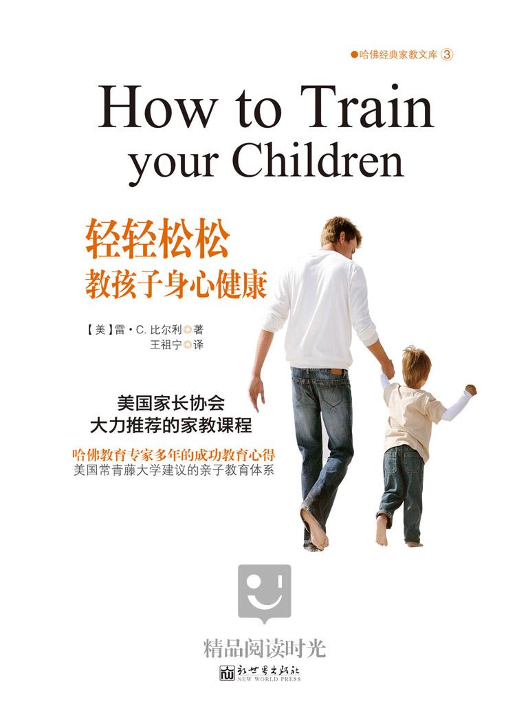 轻轻松松教孩子身心健康