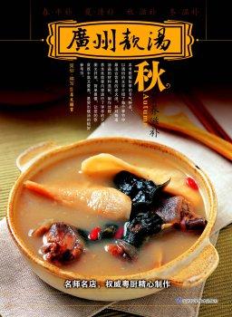 广州靓汤·秋