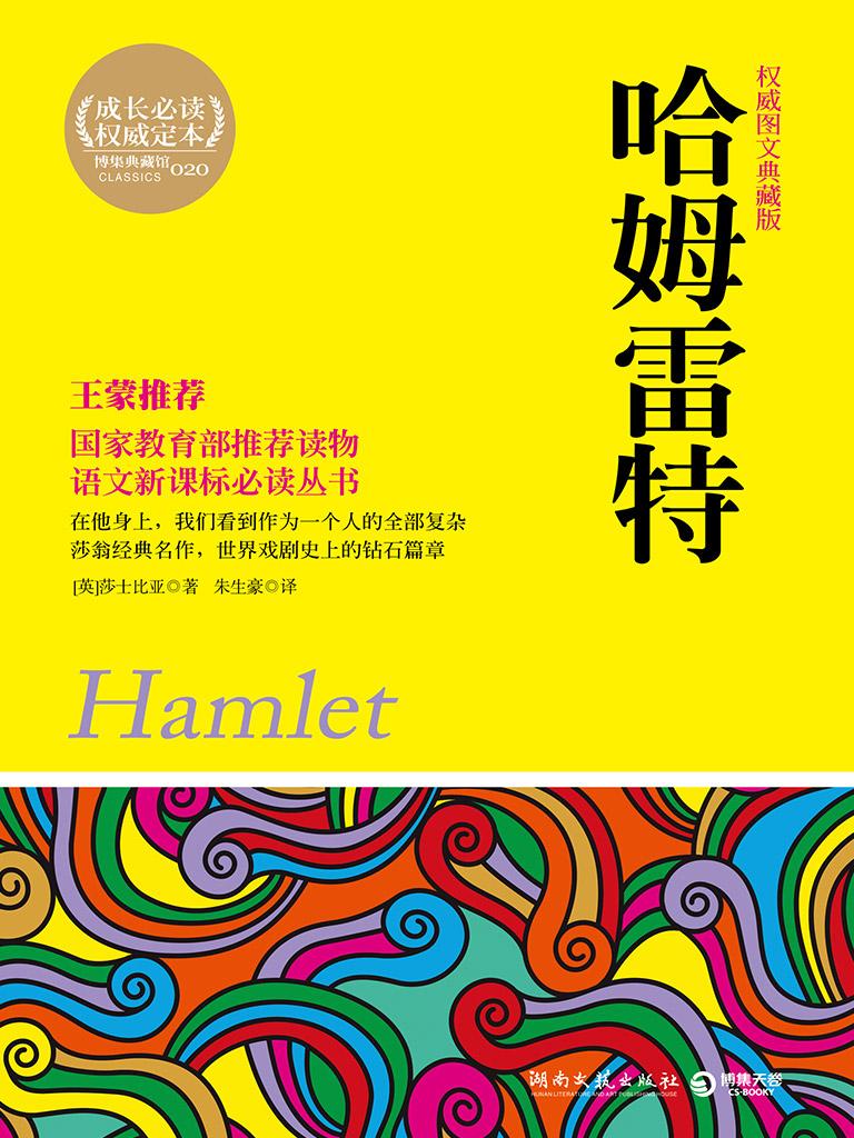新课标必读丛书:哈姆雷特